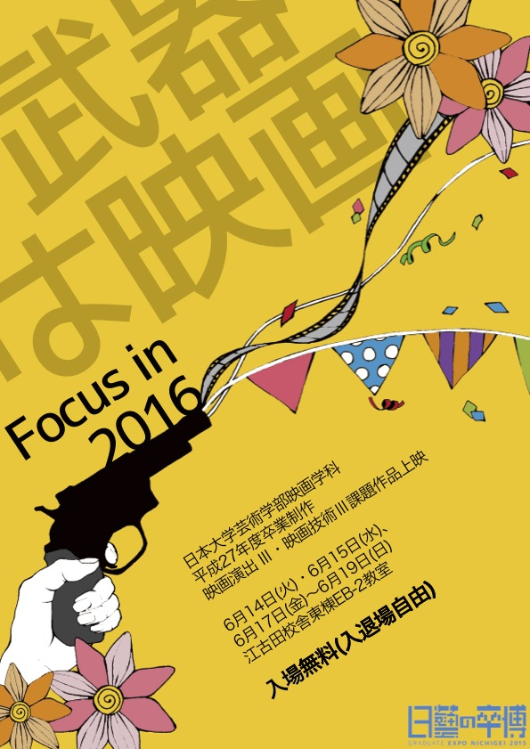 Focusin2016