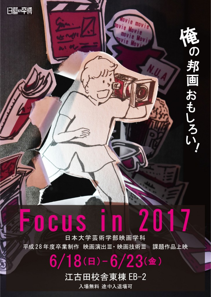 FocusIn2017_omote