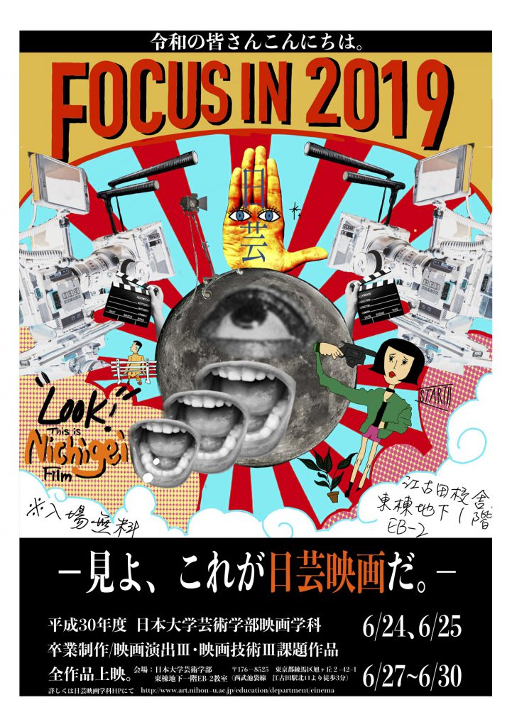 FocusIn2019_flyer_omote